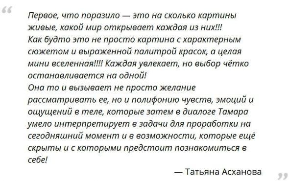 Татьяна Асханова Т
