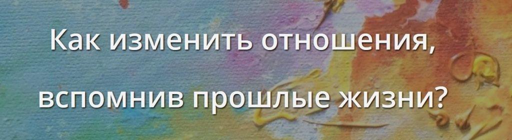 otnosheniya-i-proshlye-zhizni