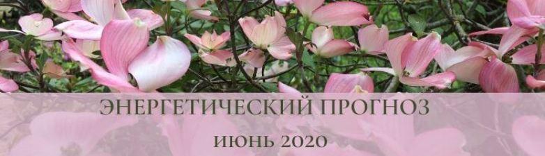 prognoz-iyun