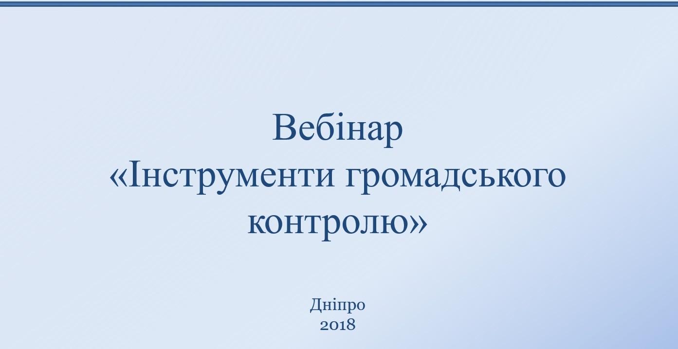 У Центрі «Тамариск» проведено вебінар «Інструменти громадського контролю»