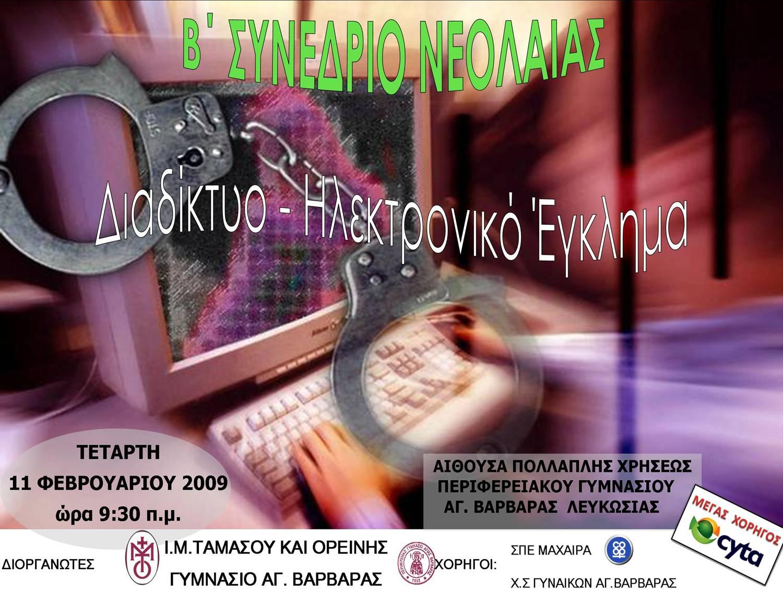 Β' ΣΥΝΕΔΡΙΟ ΝΕΟΛΑΙΑΣ Ι.Μ.ΤΑΜΑΣΟΥ