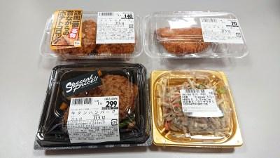テイクアウト|いい菜&ゼスト 八王子OPA店