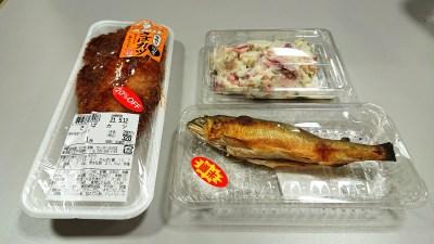 お総菜3種|大川水産 セレオ八王子店