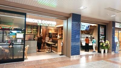 店舗外観|BECK'S COFFEE SHOP 八王子店