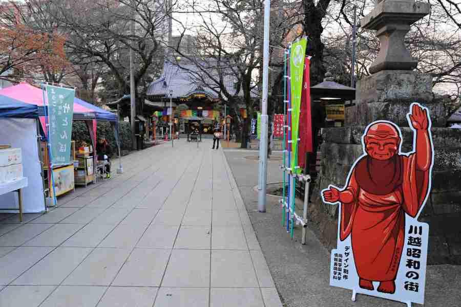 昭和の川越がお出迎え。連繋寺