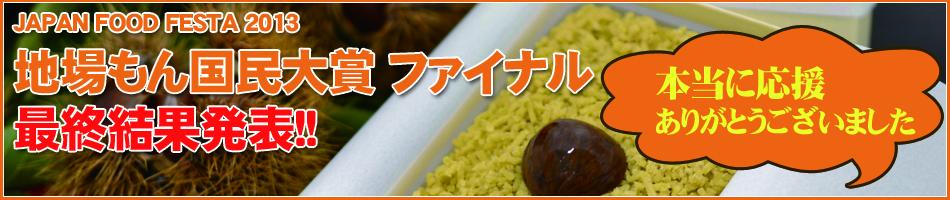 banner_Japanfoodfesta2013_top004