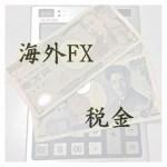 海外FXの税金 税の分類はどれ 税額の計算などについて