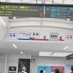 伊丹空港へ京都・滋賀から電車で行くには 乗り換えや運賃について