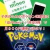 子供のためのポケモンGO環境は「旧iPhone」+「格安SIM」で月900円運用で決まり!