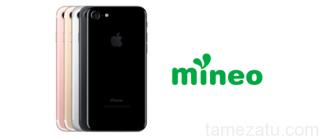 iPhone7/7 Plusで使える格安SIMはこれだ!iPhoneで使える最適な格安SIM