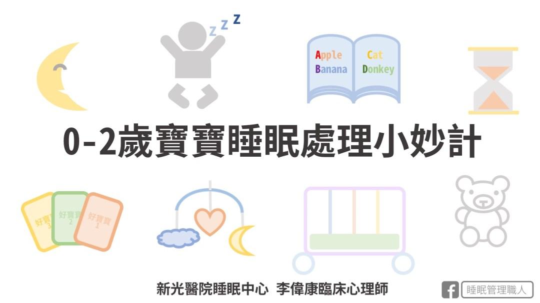 【寶寶睡眠系列】0-2歲寶寶睡眠處理小妙計