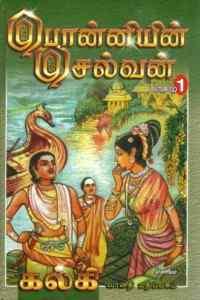 Ponniyin Selvan Tamil PDF Free Download