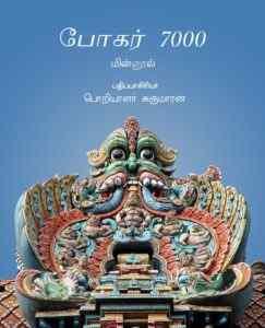Siddhar Bogar 7000 Book in Tamil PDF Free Download
