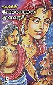 Solaimalai Ilavarasi PDF Download - novel free download