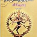 Thirumanthiram Vilakkam in Tamil PDF Download 1
