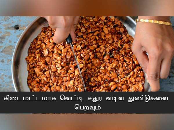 பீனட் சிக்கி ரெசிபி