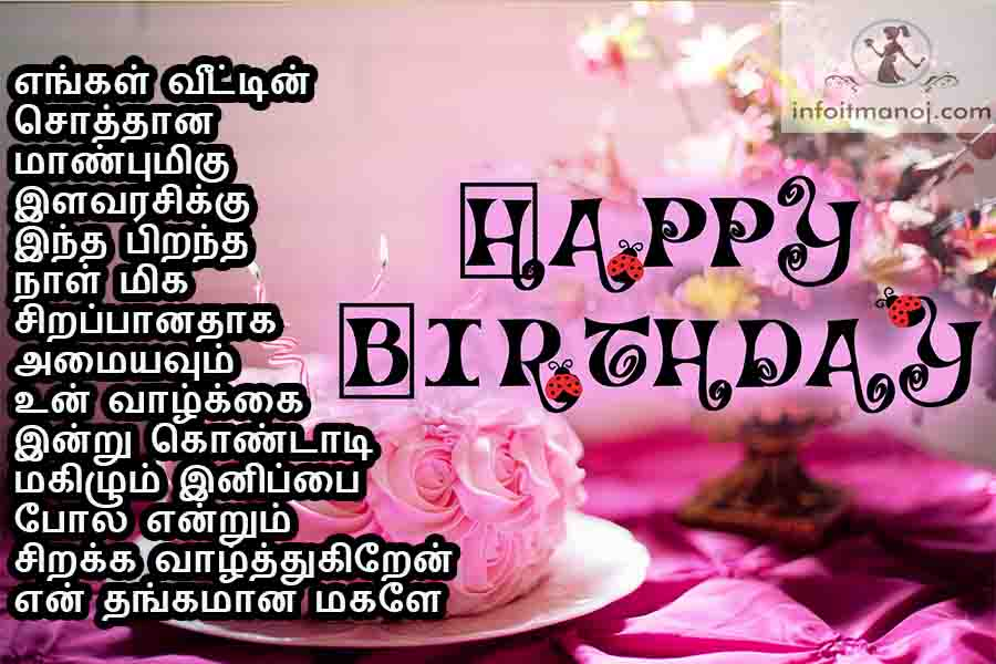 Tamil Kavithaigal Mother In Law Quotes In Tamil Spyrozones Blogspot Com