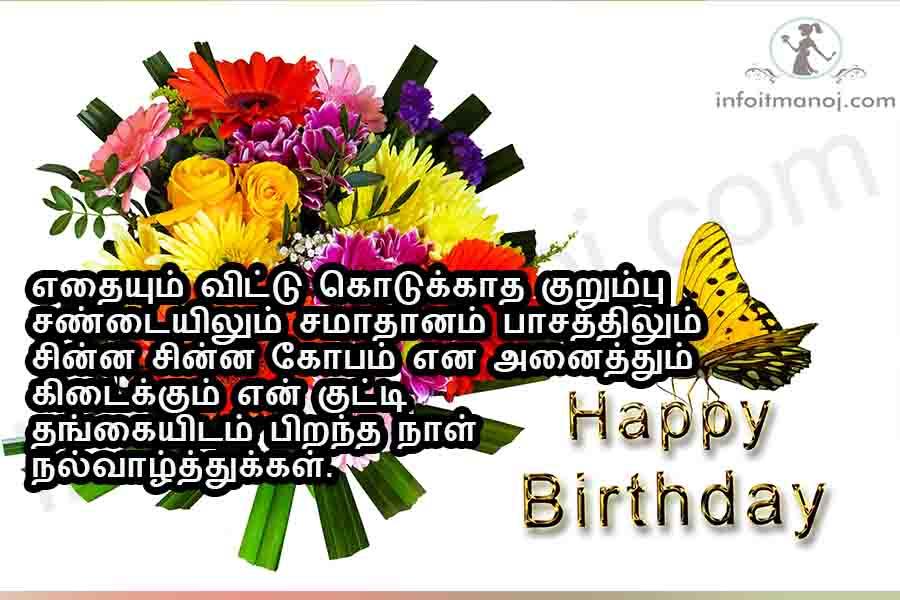 Rika Blog Birthday Wishes For Sister In Tamil Kavithai Lyrics
