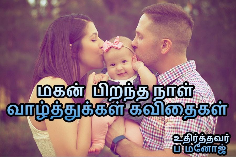 Magan Piranthanal Valthukkal Tamil Birthday Wish Son Tamil Kavithaigal