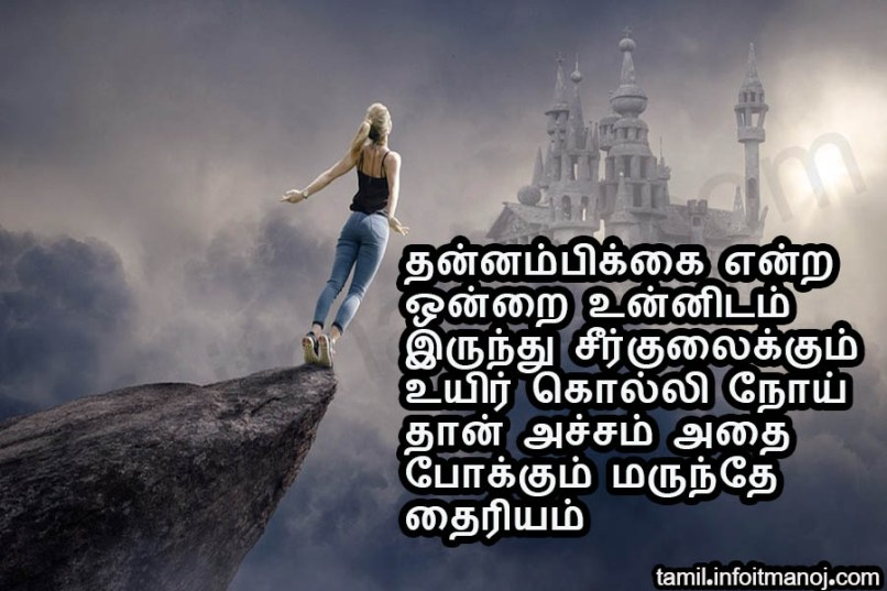 Inspirational Quotes In Tamil 2