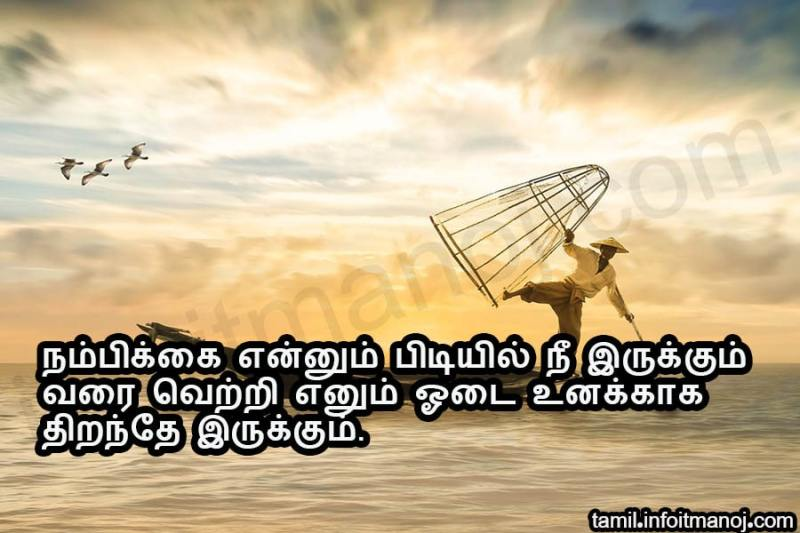Success Quotes In Tamil Images Goodpict1st Org