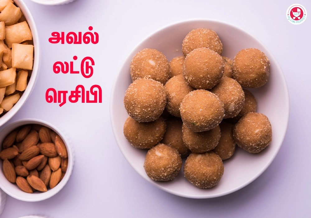 aval laddoo