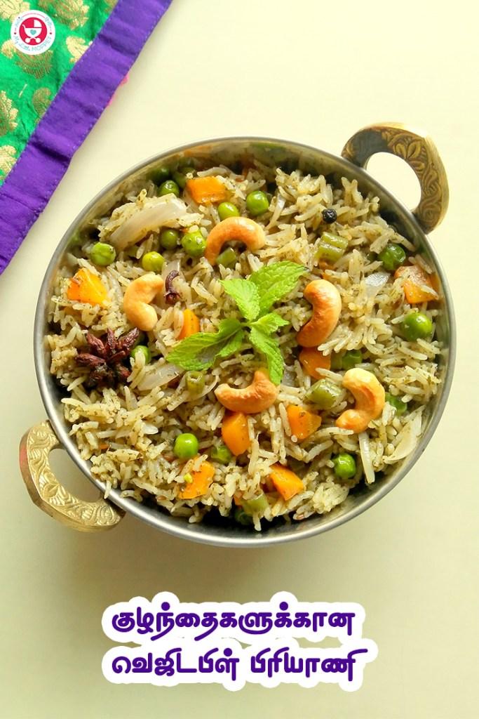 Vegetable Biryani for kids in Tamil