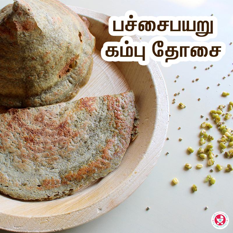 Pachai Payaru Kambu Dosai in Tamil
