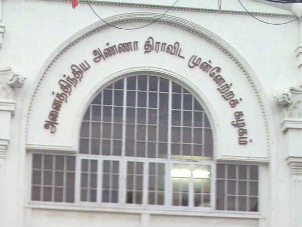 Police booked 2 person admk office fire