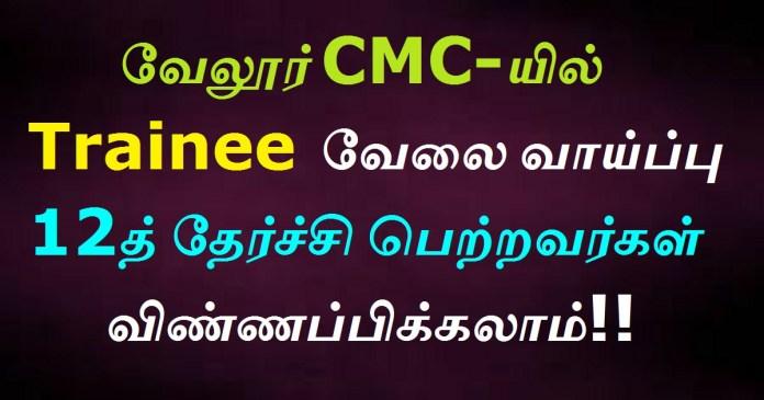 Christian Medical College Recruitment 2021