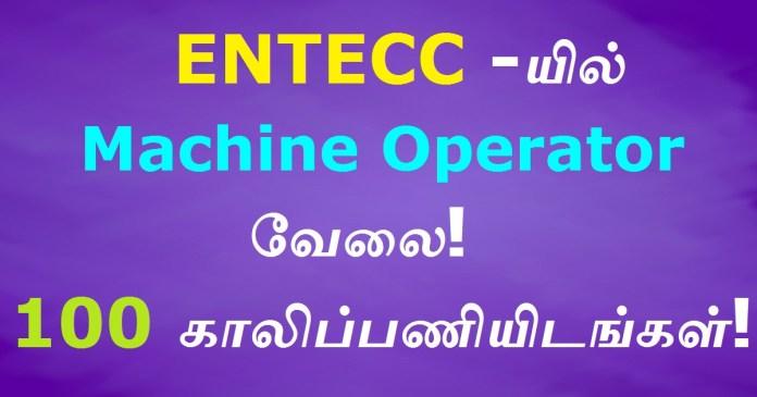 ENTECC Recruitment 2021