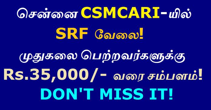 csmcari-chennai-recruitment-2021