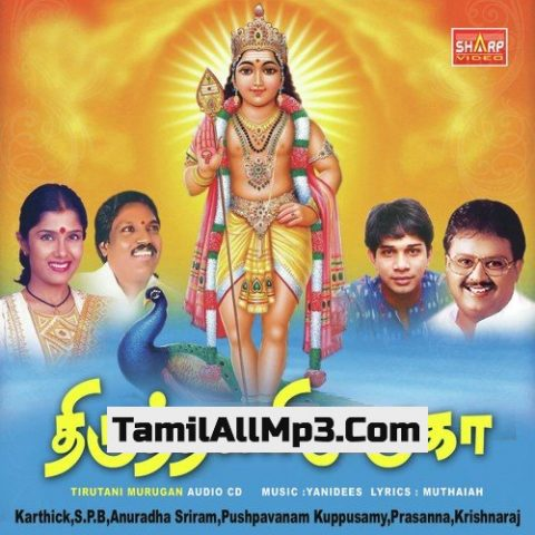 Download Inni Vendham Mp3 Song