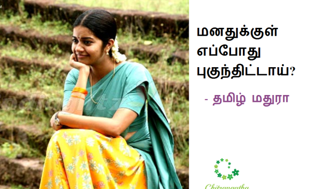 """Tamil Madhura - """"A room without books is like a body without a soul"""