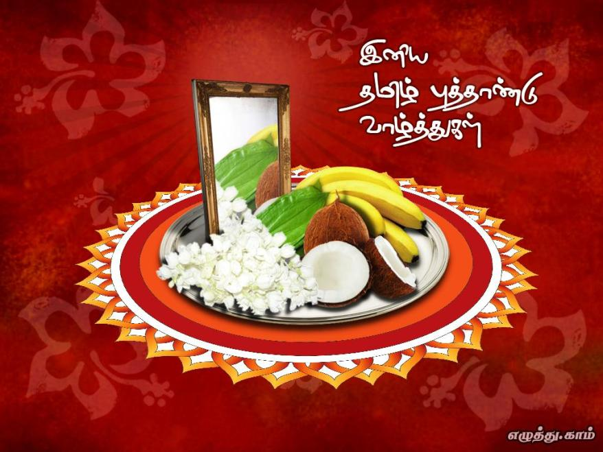 tamil-new-year2