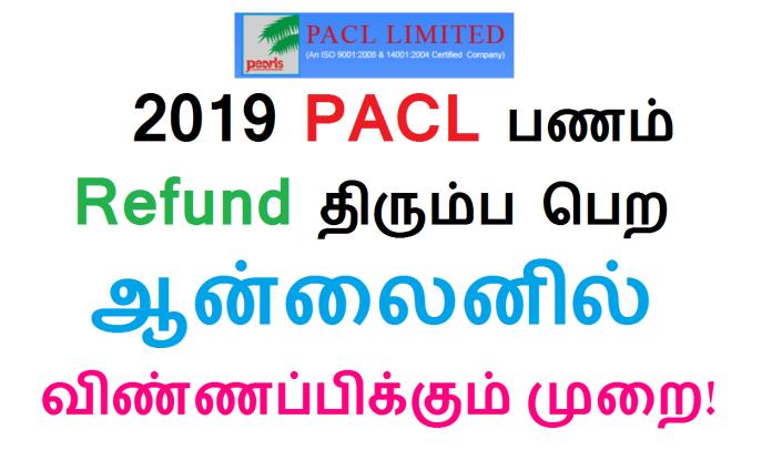 2019 PACL பணம் Refund திரும்ப பெற ஆன்லைனில் விண்ணப்பிக்கும் முறை