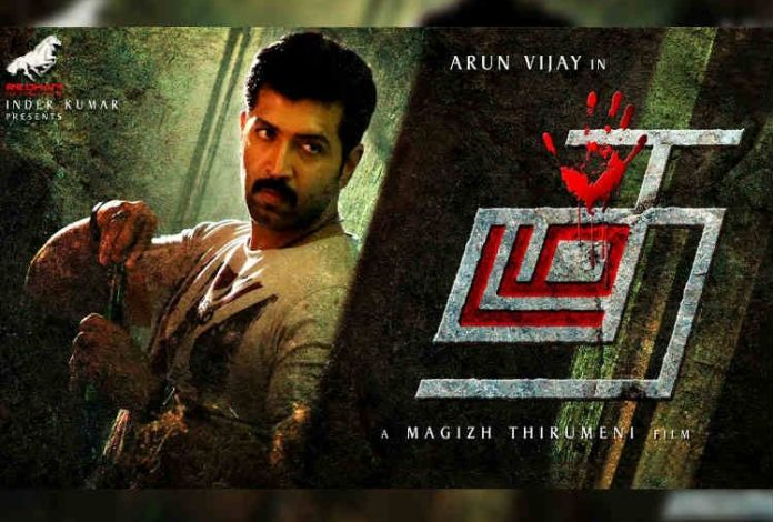 Thadam Public Review