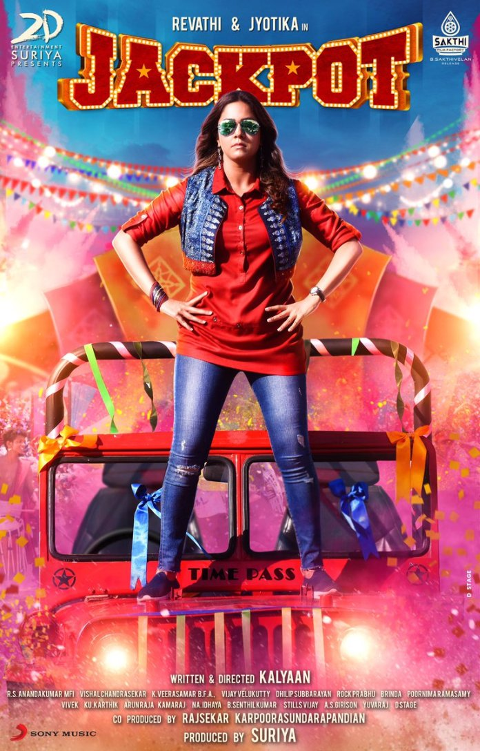 Jyothika and Revathi sport police uniform in 'Jackpot' poster