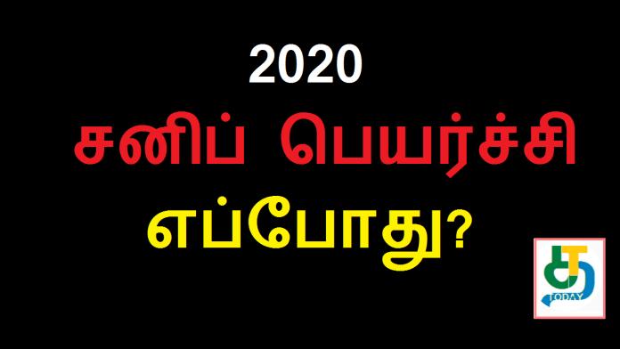 2020 சனிப் பெயர்ச்சி எப்போது