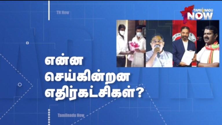 TN Opposition Parties