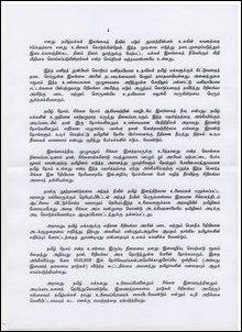Murukathasan letter