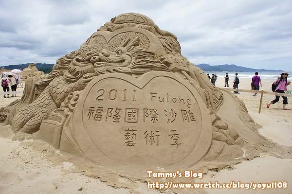 《新北旅遊》貢寮。2011福隆國際沙雕藝術季 夏天來啦!