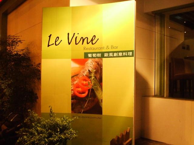 《台北美食》Le Vine葡萄樹-歐風創意料理(已停業)