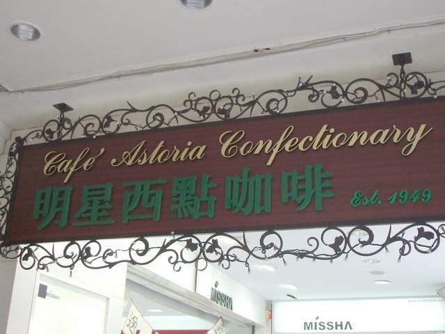 《台北美食》明星西點咖啡