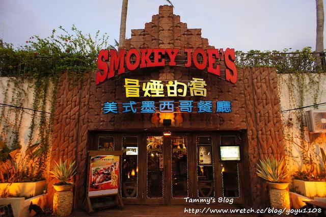 《墾丁美食》SMOKEY JOE'S 冒煙的喬 美式墨西哥餐廳