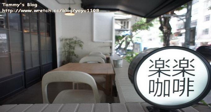 《台北咖啡》民生社區。樂樂咖啡cafe lakulaku
