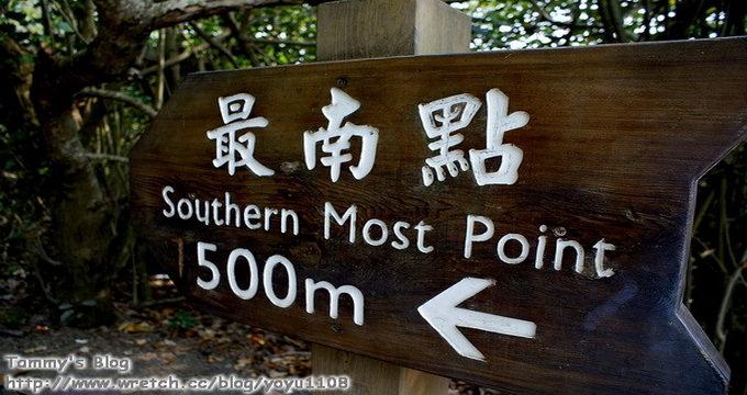 《屏東旅遊》墾丁。台灣的「最南點」