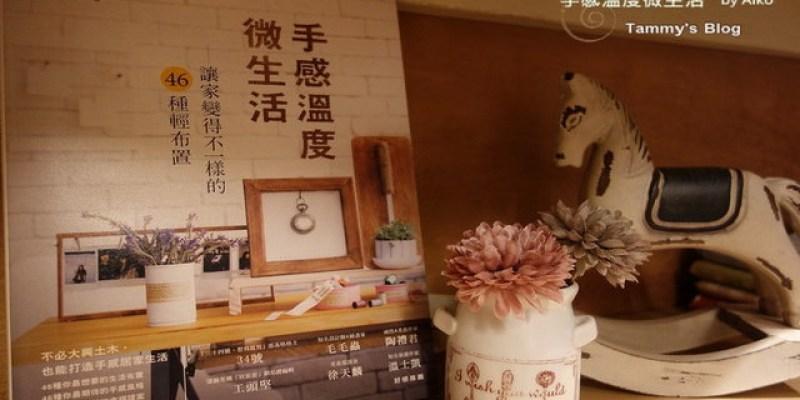 《新書推薦》手感溫度微生活 讓家變得不一樣的46種輕布置  by Aiko