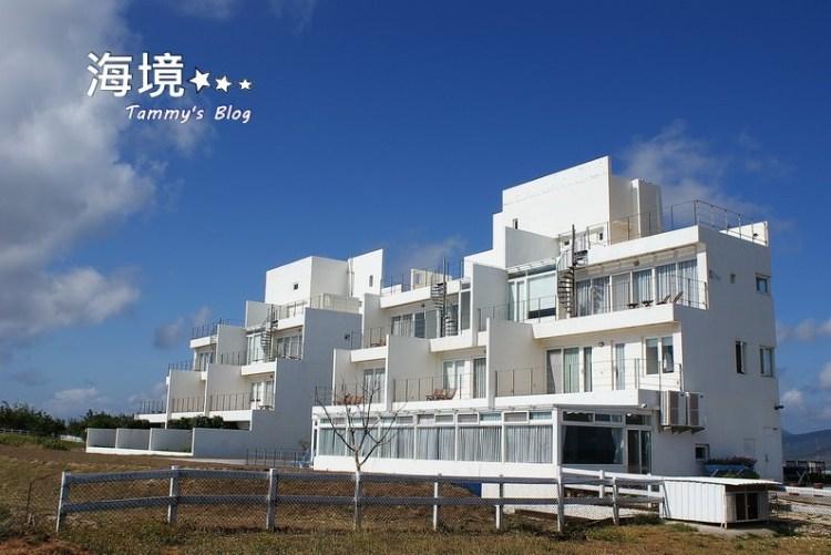 《墾丁民宿》海境渡假民宿Ocean Paradise Resort  回到我想念的藍