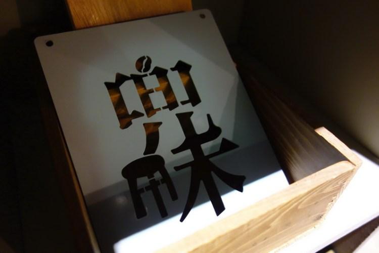 《台北咖啡》兜味咖啡Doorway cafe 大稻埕裡的優質咖啡館